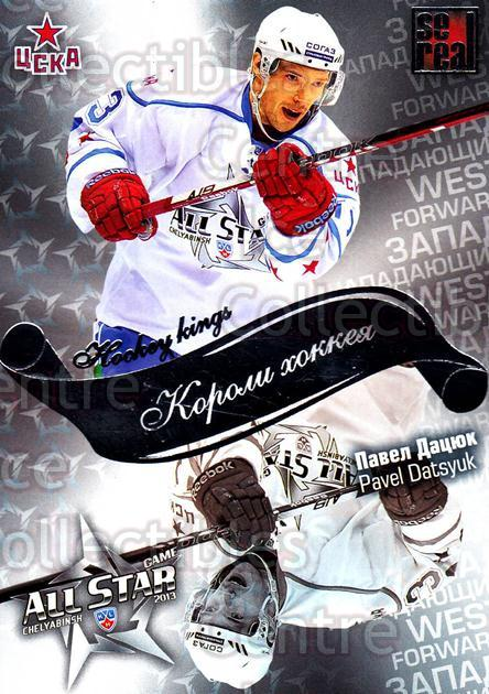 2012-13 Russian KHL AS Series Hockey Kings #31 Pavel Datsyuk<br/>2 In Stock - $3.00 each - <a href=https://centericecollectibles.foxycart.com/cart?name=2012-13%20Russian%20KHL%20AS%20Series%20Hockey%20Kings%20%2331%20Pavel%20Datsyuk...&quantity_max=2&price=$3.00&code=599542 class=foxycart> Buy it now! </a>