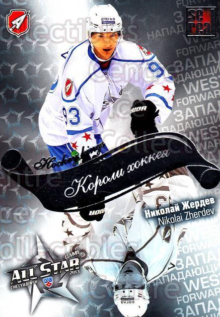 2012-13 Russian KHL AS Series Hockey Kings #32 Nikolai Zherdev<br/>4 In Stock - $2.00 each - <a href=https://centericecollectibles.foxycart.com/cart?name=2012-13%20Russian%20KHL%20AS%20Series%20Hockey%20Kings%20%2332%20Nikolai%20Zherdev...&quantity_max=4&price=$2.00&code=599543 class=foxycart> Buy it now! </a>