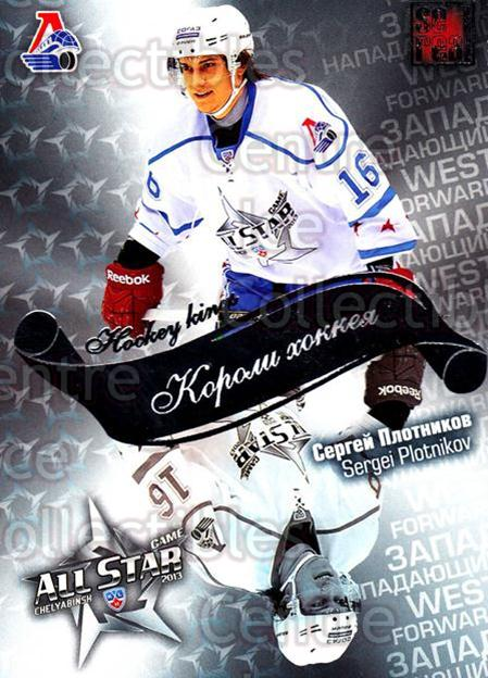 2012-13 Russian KHL AS Series Hockey Kings #34 Sergei Plotnikov<br/>2 In Stock - $2.00 each - <a href=https://centericecollectibles.foxycart.com/cart?name=2012-13%20Russian%20KHL%20AS%20Series%20Hockey%20Kings%20%2334%20Sergei%20Plotniko...&quantity_max=2&price=$2.00&code=599545 class=foxycart> Buy it now! </a>