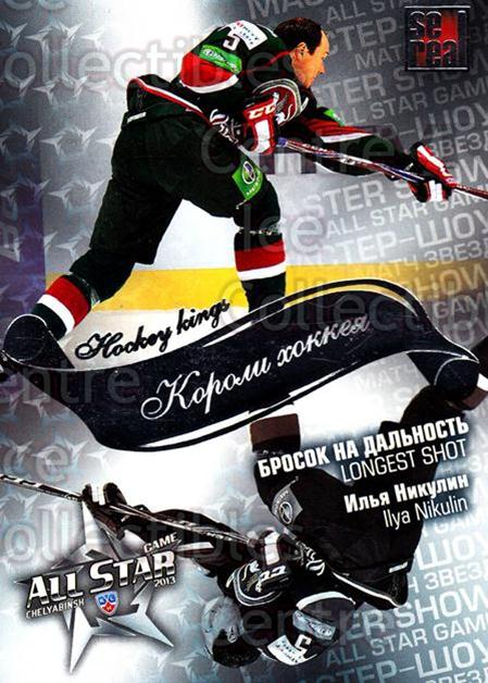 2012-13 Russian KHL AS Series Hockey Kings #41 Ilya Nikulin<br/>4 In Stock - $2.00 each - <a href=https://centericecollectibles.foxycart.com/cart?name=2012-13%20Russian%20KHL%20AS%20Series%20Hockey%20Kings%20%2341%20Ilya%20Nikulin...&quantity_max=4&price=$2.00&code=599552 class=foxycart> Buy it now! </a>
