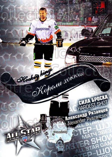 2012-13 Russian KHL AS Series Hockey Kings #45 Alexander Ryazantsev<br/>4 In Stock - $2.00 each - <a href=https://centericecollectibles.foxycart.com/cart?name=2012-13%20Russian%20KHL%20AS%20Series%20Hockey%20Kings%20%2345%20Alexander%20Ryaza...&quantity_max=4&price=$2.00&code=599556 class=foxycart> Buy it now! </a>