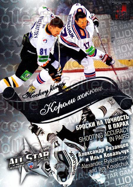2012-13 Russian KHL AS Series Hockey Kings #47 Alexander Ryazantsev, Ilya Kovalchuk<br/>4 In Stock - $2.00 each - <a href=https://centericecollectibles.foxycart.com/cart?name=2012-13%20Russian%20KHL%20AS%20Series%20Hockey%20Kings%20%2347%20Alexander%20Ryaza...&quantity_max=4&price=$2.00&code=599558 class=foxycart> Buy it now! </a>