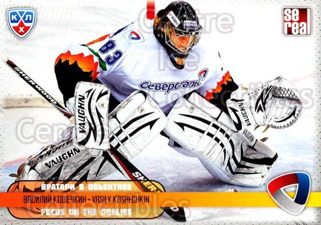 2012-13 Russian KHL AS Series Focus on the Goalies #22 Vasily Koshechkin<br/>7 In Stock - $2.00 each - <a href=https://centericecollectibles.foxycart.com/cart?name=2012-13%20Russian%20KHL%20AS%20Series%20Focus%20on%20the%20Goalies%20%2322%20Vasily%20Koshechk...&quantity_max=7&price=$2.00&code=599583 class=foxycart> Buy it now! </a>