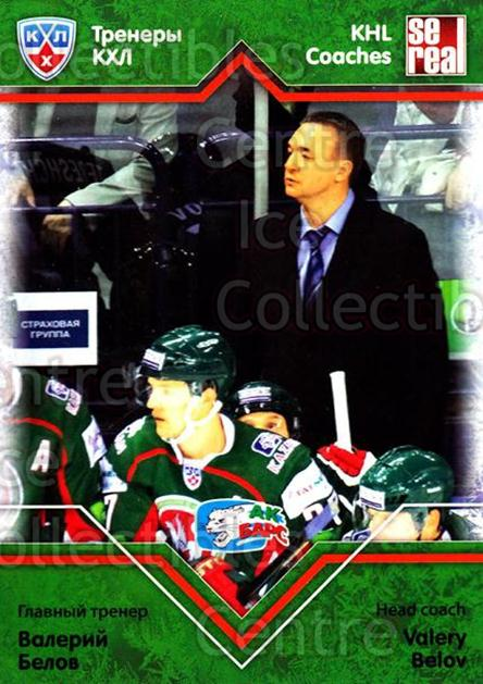 2012-13 Russian KHL AS Series Coaches #32 Valery Belov<br/>5 In Stock - $2.00 each - <a href=https://centericecollectibles.foxycart.com/cart?name=2012-13%20Russian%20KHL%20AS%20Series%20Coaches%20%2332%20Valery%20Belov...&quantity_max=5&price=$2.00&code=599687 class=foxycart> Buy it now! </a>