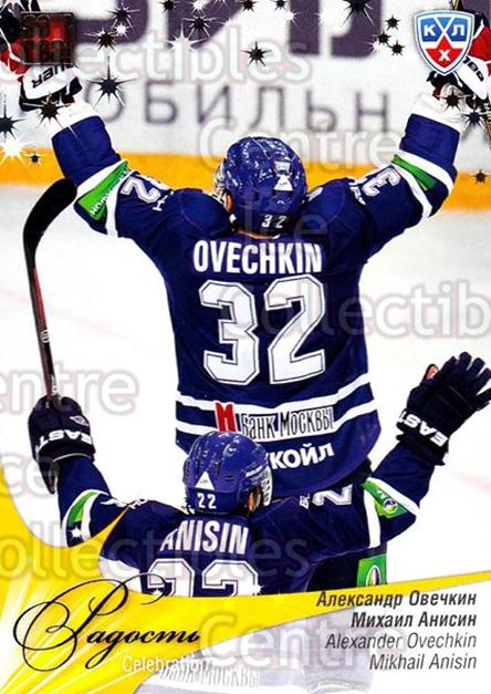2012-13 Russian KHL AS Series Celebration #33 Alexander Ovechkin, Michail Anisin<br/>9 In Stock - $3.00 each - <a href=https://centericecollectibles.foxycart.com/cart?name=2012-13%20Russian%20KHL%20AS%20Series%20Celebration%20%2333%20Alexander%20Ovech...&price=$3.00&code=599738 class=foxycart> Buy it now! </a>