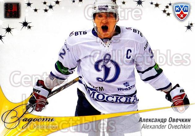2012-13 Russian KHL AS Series Celebration #43 Alexander Ovechkin<br/>6 In Stock - $3.00 each - <a href=https://centericecollectibles.foxycart.com/cart?name=2012-13%20Russian%20KHL%20AS%20Series%20Celebration%20%2343%20Alexander%20Ovech...&price=$3.00&code=599748 class=foxycart> Buy it now! </a>