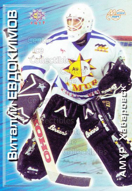 2000-01 Russian Hockey League #7 Vitali Evdokimov<br/>1 In Stock - $2.00 each - <a href=https://centericecollectibles.foxycart.com/cart?name=2000-01%20Russian%20Hockey%20League%20%237%20Vitali%20Evdokimo...&price=$2.00&code=610787 class=foxycart> Buy it now! </a>
