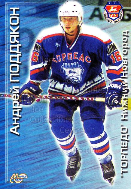 2000-01 Russian Hockey League #87 Andrei Poddyakon<br/>1 In Stock - $2.00 each - <a href=https://centericecollectibles.foxycart.com/cart?name=2000-01%20Russian%20Hockey%20League%20%2387%20Andrei%20Poddyako...&price=$2.00&code=610791 class=foxycart> Buy it now! </a>