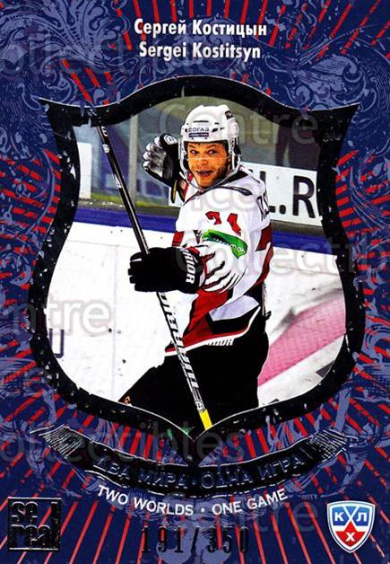 2012-13 Russian KHL AS Series Two Worlds One Game Silver #41 Sergei Kostitsyn<br/>1 In Stock - $5.00 each - <a href=https://centericecollectibles.foxycart.com/cart?name=2012-13%20Russian%20KHL%20AS%20Series%20Two%20Worlds%20One%20Game%20Silver%20%2341%20Sergei%20Kostitsy...&quantity_max=1&price=$5.00&code=647372 class=foxycart> Buy it now! </a>