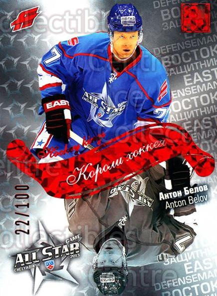 2012-13 Russian KHL AS Series Hockey Kings Red #7 Anton Belov<br/>2 In Stock - $5.00 each - <a href=https://centericecollectibles.foxycart.com/cart?name=2012-13%20Russian%20KHL%20AS%20Series%20Hockey%20Kings%20Red%20%237%20Anton%20Belov...&quantity_max=2&price=$5.00&code=647426 class=foxycart> Buy it now! </a>