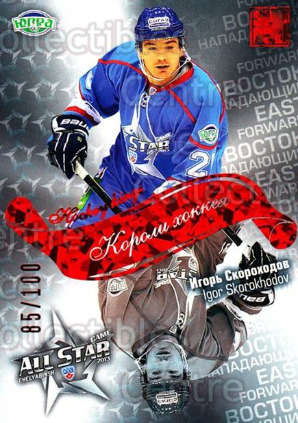 2012-13 Russian KHL AS Series Hockey Kings Red #19 Igor Skorokhodov<br/>2 In Stock - $5.00 each - <a href=https://centericecollectibles.foxycart.com/cart?name=2012-13%20Russian%20KHL%20AS%20Series%20Hockey%20Kings%20Red%20%2319%20Igor%20Skorokhodo...&quantity_max=2&price=$5.00&code=647438 class=foxycart> Buy it now! </a>