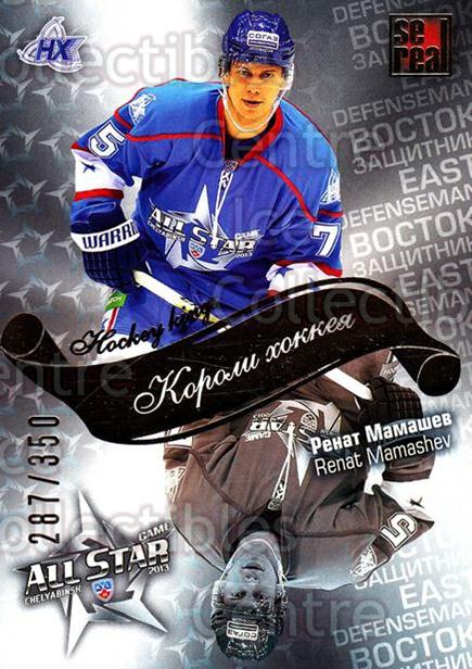 2012-13 Russian KHL AS Series Hockey Kings Gold #9 Renat Mamashev<br/>1 In Stock - $5.00 each - <a href=https://centericecollectibles.foxycart.com/cart?name=2012-13%20Russian%20KHL%20AS%20Series%20Hockey%20Kings%20Gold%20%239%20Renat%20Mamashev...&quantity_max=1&price=$5.00&code=647478 class=foxycart> Buy it now! </a>