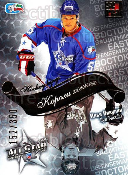 2012-13 Russian KHL AS Series Hockey Kings Gold #11 Ilya Nikulin<br/>3 In Stock - $5.00 each - <a href=https://centericecollectibles.foxycart.com/cart?name=2012-13%20Russian%20KHL%20AS%20Series%20Hockey%20Kings%20Gold%20%2311%20Ilya%20Nikulin...&quantity_max=3&price=$5.00&code=647480 class=foxycart> Buy it now! </a>
