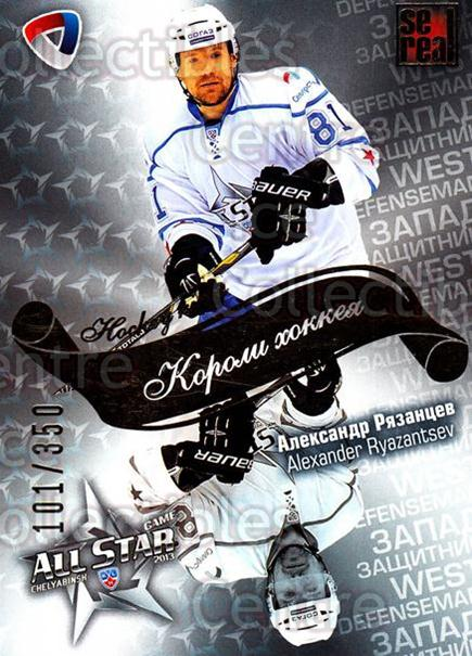 2012-13 Russian KHL AS Series Hockey Kings Gold #29 Alexander Ryazantsev<br/>1 In Stock - $5.00 each - <a href=https://centericecollectibles.foxycart.com/cart?name=2012-13%20Russian%20KHL%20AS%20Series%20Hockey%20Kings%20Gold%20%2329%20Alexander%20Ryaza...&quantity_max=1&price=$5.00&code=647498 class=foxycart> Buy it now! </a>