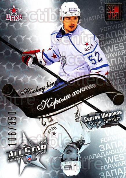 2012-13 Russian KHL AS Series Hockey Kings Gold #37 Sergei Shirokov<br/>3 In Stock - $5.00 each - <a href=https://centericecollectibles.foxycart.com/cart?name=2012-13%20Russian%20KHL%20AS%20Series%20Hockey%20Kings%20Gold%20%2337%20Sergei%20Shirokov...&quantity_max=3&price=$5.00&code=647506 class=foxycart> Buy it now! </a>