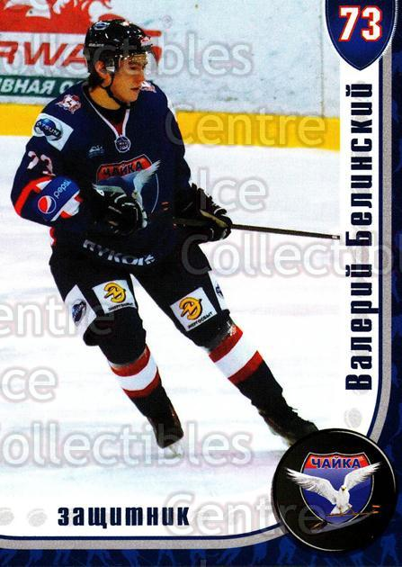 <a href=index.aspx?SetName=2014-15%20Russian%20Hockey>2014-15 Russian Hockey</a> #64 <a href=index.aspx?PlayerName=Valeri%20Belinski> Valeri Belinski</a><br/>1 in stock - $3.00 each - <a href=https://centericecollectibles.foxycart.com/cart?name=2014-15%20Russian%20Hockey%20%2364%20Valeri%20Belinski...&price=$3.00&code=655686 class=foxycart> Buy it now! </a>