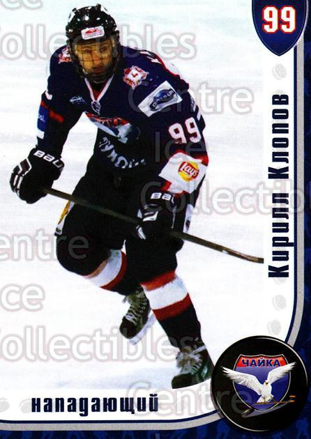 2014-15 Russian Hockey #76 Kirill Klopov<br/>1 In Stock - $3.00 each - <a href=https://centericecollectibles.foxycart.com/cart?name=2014-15%20Russian%20Hockey%20%2376%20Kirill%20Klopov...&quantity_max=1&price=$3.00&code=655698 class=foxycart> Buy it now! </a>