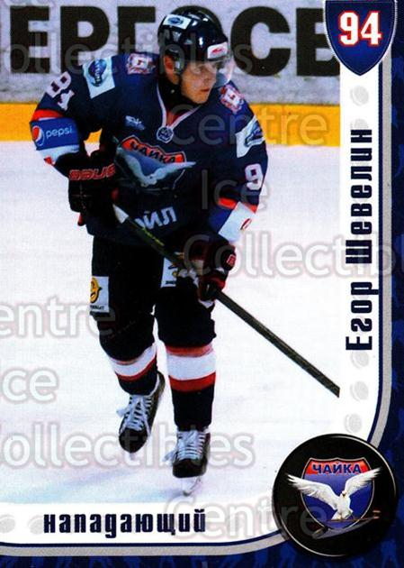 2014-15 Russian Hockey #85 Egor Shevelin<br/>1 In Stock - $3.00 each - <a href=https://centericecollectibles.foxycart.com/cart?name=2014-15%20Russian%20Hockey%20%2385%20Egor%20Shevelin...&quantity_max=1&price=$3.00&code=655707 class=foxycart> Buy it now! </a>