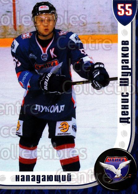 2014-15 Russian Hockey #86 Denis Shurakov<br/>1 In Stock - $3.00 each - <a href=https://centericecollectibles.foxycart.com/cart?name=2014-15%20Russian%20Hockey%20%2386%20Denis%20Shurakov...&quantity_max=1&price=$3.00&code=655708 class=foxycart> Buy it now! </a>