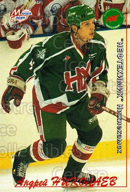 1998-99 Russian Hockey League #114 Andrei Nikolaev<br/>1 In Stock - $2.00 each - <a href=https://centericecollectibles.foxycart.com/cart?name=1998-99%20Russian%20Hockey%20League%20%23114%20Andrei%20Nikolaev...&quantity_max=1&price=$2.00&code=70920 class=foxycart> Buy it now! </a>