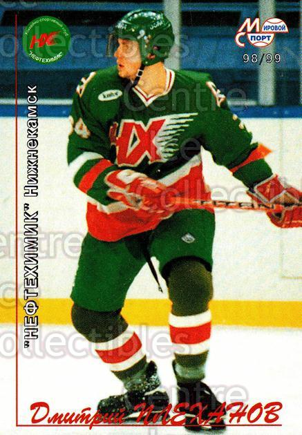 1998-99 Russian Hockey League #115 Dmitri Plekhanov<br/>1 In Stock - $2.00 each - <a href=https://centericecollectibles.foxycart.com/cart?name=1998-99%20Russian%20Hockey%20League%20%23115%20Dmitri%20Plekhano...&quantity_max=1&price=$2.00&code=70921 class=foxycart> Buy it now! </a>