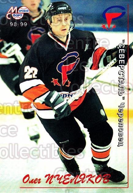 1998-99 Russian Hockey League #139 Oleg Pchelyakov<br/>1 In Stock - $2.00 each - <a href=https://centericecollectibles.foxycart.com/cart?name=1998-99%20Russian%20Hockey%20League%20%23139%20Oleg%20Pchelyakov...&quantity_max=1&price=$2.00&code=70944 class=foxycart> Buy it now! </a>
