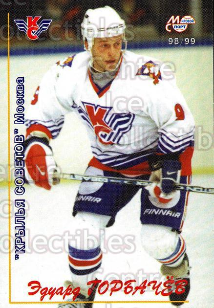 1998-99 Russian Hockey League #27 Eduard Gorbachev<br/>1 In Stock - $2.00 each - <a href=https://centericecollectibles.foxycart.com/cart?name=1998-99%20Russian%20Hockey%20League%20%2327%20Eduard%20Gorbache...&quantity_max=1&price=$2.00&code=70974 class=foxycart> Buy it now! </a>