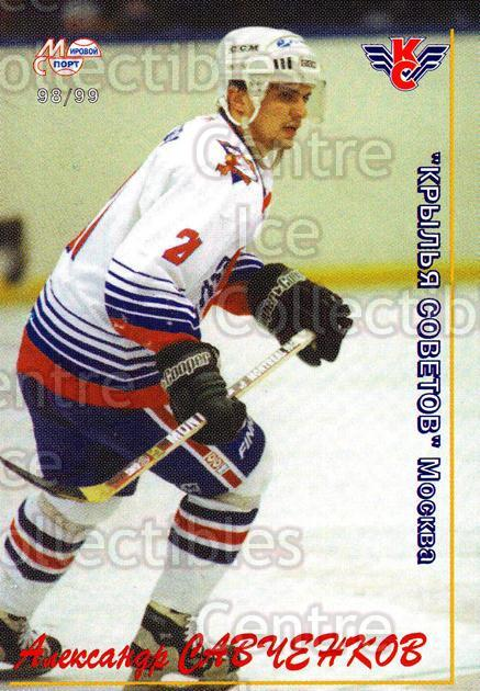 1998-99 Russian Hockey League #29 Alexander Savchenkov<br/>1 In Stock - $2.00 each - <a href=https://centericecollectibles.foxycart.com/cart?name=1998-99%20Russian%20Hockey%20League%20%2329%20Alexander%20Savch...&quantity_max=1&price=$2.00&code=70976 class=foxycart> Buy it now! </a>