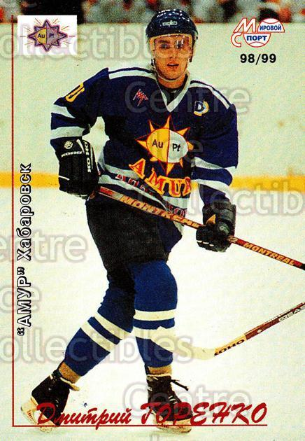 1998-99 Russian Hockey League #59 Dmitri Gorenko<br/>1 In Stock - $2.00 each - <a href=https://centericecollectibles.foxycart.com/cart?name=1998-99%20Russian%20Hockey%20League%20%2359%20Dmitri%20Gorenko...&price=$2.00&code=71007 class=foxycart> Buy it now! </a>