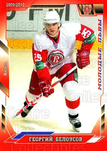 2009-10 Russian KHL Hot Ice #113 Georgiy Belousov<br/>1 In Stock - $3.00 each - <a href=https://centericecollectibles.foxycart.com/cart?name=2009-10%20Russian%20KHL%20Hot%20Ice%20%23113%20Georgiy%20Belouso...&quantity_max=1&price=$3.00&code=718836 class=foxycart> Buy it now! </a>