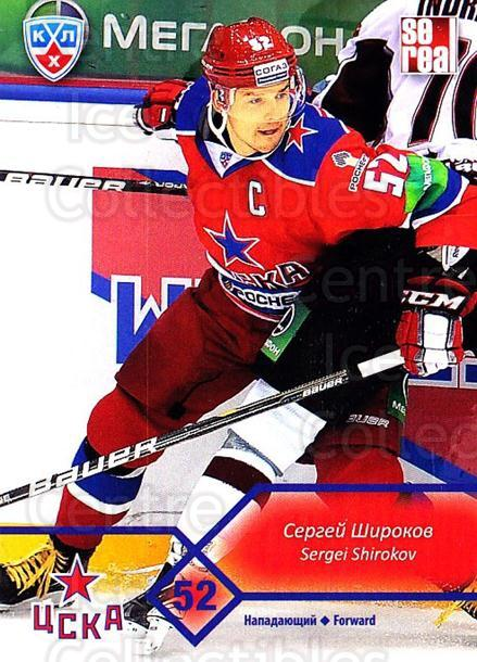 2012-13 Russian KHL #G01 Sergei Shirokov<br/>2 In Stock - $2.00 each - <a href=https://centericecollectibles.foxycart.com/cart?name=2012-13%20Russian%20KHL%20%23G01%20Sergei%20Shirokov...&quantity_max=2&price=$2.00&code=724481 class=foxycart> Buy it now! </a>