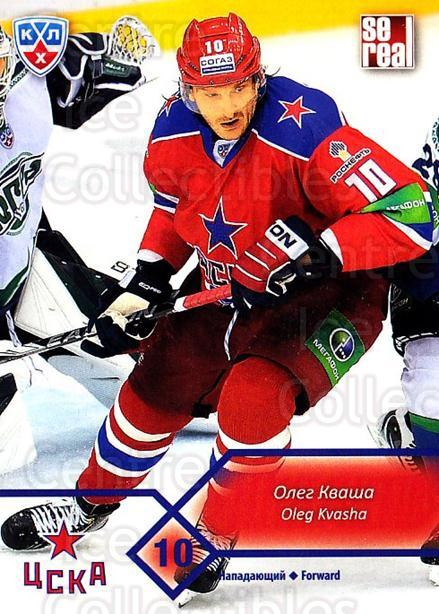 2012-13 Russian KHL #G13 Oleg Kvasha<br/>2 In Stock - $2.00 each - <a href=https://centericecollectibles.foxycart.com/cart?name=2012-13%20Russian%20KHL%20%23G13%20Oleg%20Kvasha...&quantity_max=2&price=$2.00&code=724493 class=foxycart> Buy it now! </a>