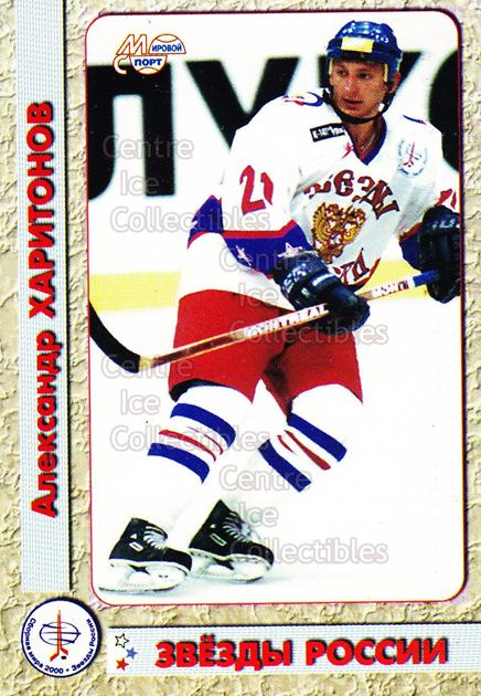 1999-00 Russian Fetisov Tribute #21 Alexander Kharitonov<br/>3 In Stock - $3.00 each - <a href=https://centericecollectibles.foxycart.com/cart?name=1999-00%20Russian%20Fetisov%20Tribute%20%2321%20Alexander%20Khari...&quantity_max=3&price=$3.00&code=73441 class=foxycart> Buy it now! </a>