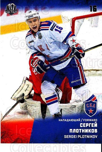 2017-18 Russian KHL #SKA16 Sergei Plotnikov<br/>1 In Stock - $2.00 each - <a href=https://centericecollectibles.foxycart.com/cart?name=2017-18%20Russian%20KHL%20%23SKA16%20Sergei%20Plotniko...&quantity_max=1&price=$2.00&code=745457 class=foxycart> Buy it now! </a>