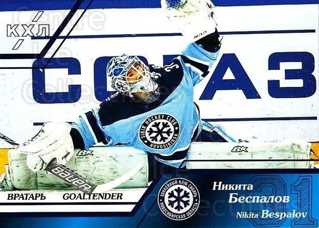 2015-16 Russian KHL Focus on the Goalies #50 Nikita Bespalov<br/>1 In Stock - $3.00 each - <a href=https://centericecollectibles.foxycart.com/cart?name=2015-16%20Russian%20KHL%20Focus%20on%20the%20Goalies%20%2350%20Nikita%20Bespalov...&quantity_max=1&price=$3.00&code=745650 class=foxycart> Buy it now! </a>
