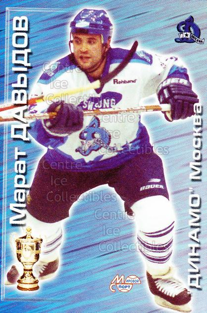 1999-00 Russian Dynamo Moscow #11 Marat Davydov<br/>1 In Stock - $3.00 each - <a href=https://centericecollectibles.foxycart.com/cart?name=1999-00%20Russian%20Dynamo%20Moscow%20%2311%20Marat%20Davydov...&quantity_max=1&price=$3.00&code=79715 class=foxycart> Buy it now! </a>