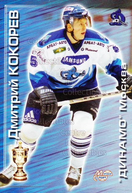 1999-00 Russian Dynamo Moscow #12 Dmitri Kokorev<br/>1 In Stock - $3.00 each - <a href=https://centericecollectibles.foxycart.com/cart?name=1999-00%20Russian%20Dynamo%20Moscow%20%2312%20Dmitri%20Kokorev...&quantity_max=1&price=$3.00&code=79716 class=foxycart> Buy it now! </a>