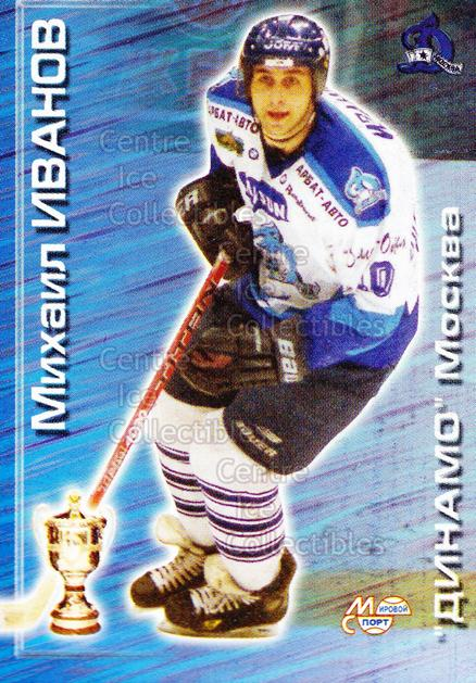 1999-00 Russian Dynamo Moscow #15 Mikhail Ivanov<br/>1 In Stock - $3.00 each - <a href=https://centericecollectibles.foxycart.com/cart?name=1999-00%20Russian%20Dynamo%20Moscow%20%2315%20Mikhail%20Ivanov...&quantity_max=1&price=$3.00&code=79719 class=foxycart> Buy it now! </a>