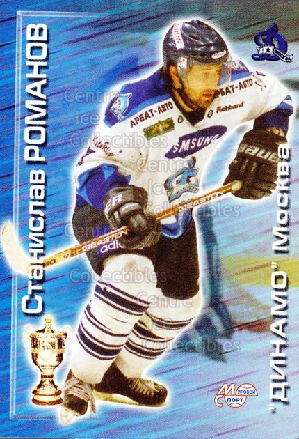 1999-00 Russian Dynamo Moscow #19 Stanislav Romanov<br/>1 In Stock - $3.00 each - <a href=https://centericecollectibles.foxycart.com/cart?name=1999-00%20Russian%20Dynamo%20Moscow%20%2319%20Stanislav%20Roman...&quantity_max=1&price=$3.00&code=79723 class=foxycart> Buy it now! </a>