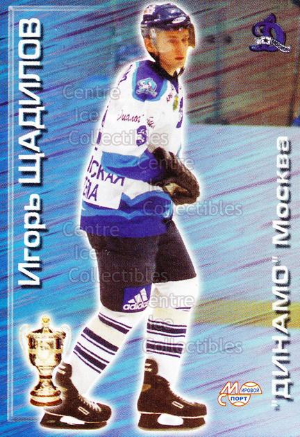 1999-00 Russian Dynamo Moscow #2 Igor Shadilov<br/>1 In Stock - $3.00 each - <a href=https://centericecollectibles.foxycart.com/cart?name=1999-00%20Russian%20Dynamo%20Moscow%20%232%20Igor%20Shadilov...&quantity_max=1&price=$3.00&code=79724 class=foxycart> Buy it now! </a>