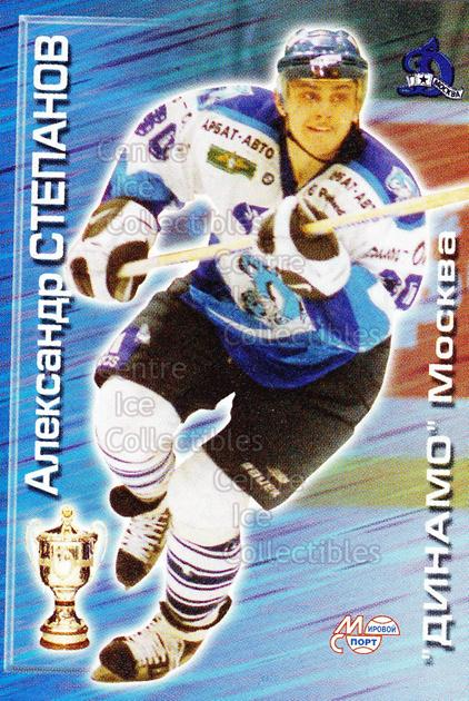 1999-00 Russian Dynamo Moscow #23 Alexander Stepanov<br/>1 In Stock - $3.00 each - <a href=https://centericecollectibles.foxycart.com/cart?name=1999-00%20Russian%20Dynamo%20Moscow%20%2323%20Alexander%20Stepa...&quantity_max=1&price=$3.00&code=79728 class=foxycart> Buy it now! </a>