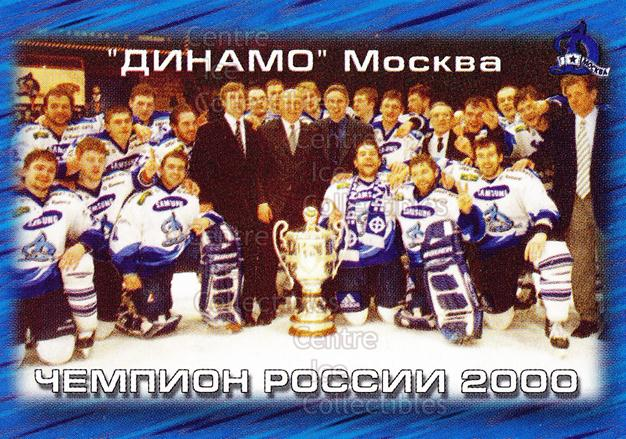 1999-00 Russian Dynamo Moscow #27 Dynamo Moscow, Team Photo<br/>3 In Stock - $3.00 each - <a href=https://centericecollectibles.foxycart.com/cart?name=1999-00%20Russian%20Dynamo%20Moscow%20%2327%20Dynamo%20Moscow,%20...&price=$3.00&code=79738 class=foxycart> Buy it now! </a>