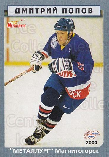 1999-00 Russian Hockey League #10 Dmitri Popov<br/>1 In Stock - $3.00 each - <a href=https://centericecollectibles.foxycart.com/cart?name=1999-00%20Russian%20Hockey%20League%20%2310%20Dmitri%20Popov...&quantity_max=1&price=$3.00&code=79740 class=foxycart> Buy it now! </a>