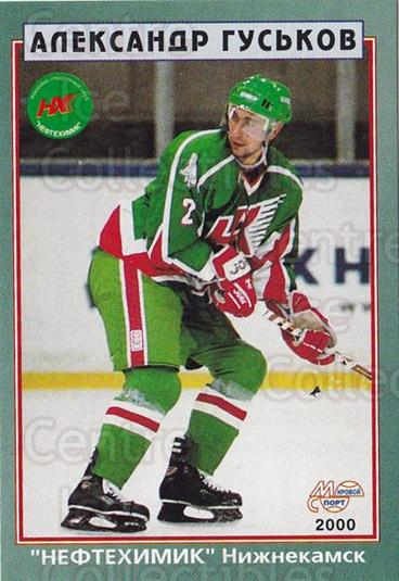 1999-00 Russian Hockey League #109 Alexander Guskov<br/>4 In Stock - $3.00 each - <a href=https://centericecollectibles.foxycart.com/cart?name=1999-00%20Russian%20Hockey%20League%20%23109%20Alexander%20Gusko...&quantity_max=4&price=$3.00&code=79750 class=foxycart> Buy it now! </a>