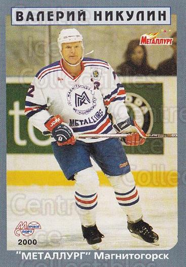 1999-00 Russian Hockey League #11 Valeri Nikulin<br/>1 In Stock - $3.00 each - <a href=https://centericecollectibles.foxycart.com/cart?name=1999-00%20Russian%20Hockey%20League%20%2311%20Valeri%20Nikulin...&quantity_max=1&price=$3.00&code=79751 class=foxycart> Buy it now! </a>