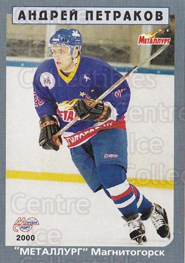 1999-00 Russian Hockey League #12 Andrei Petrakov<br/>1 In Stock - $3.00 each - <a href=https://centericecollectibles.foxycart.com/cart?name=1999-00%20Russian%20Hockey%20League%20%2312%20Andrei%20Petrakov...&quantity_max=1&price=$3.00&code=79762 class=foxycart> Buy it now! </a>