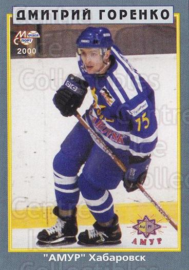 1999-00 Russian Hockey League #120 Dmitri Gorenko<br/>4 In Stock - $3.00 each - <a href=https://centericecollectibles.foxycart.com/cart?name=1999-00%20Russian%20Hockey%20League%20%23120%20Dmitri%20Gorenko...&quantity_max=4&price=$3.00&code=79763 class=foxycart> Buy it now! </a>