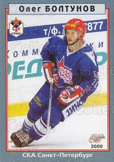 1999-00 Russian Hockey League #229 Oleg Boltunov<br/>1 In Stock - $3.00 each - <a href=https://centericecollectibles.foxycart.com/cart?name=1999-00%20Russian%20Hockey%20League%20%23229%20Oleg%20Boltunov...&quantity_max=1&price=$3.00&code=79875 class=foxycart> Buy it now! </a>
