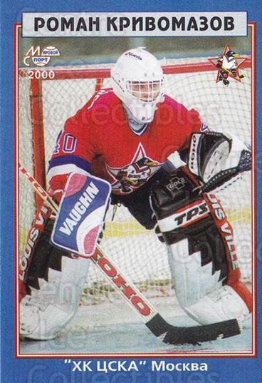 1999-00 Russian Hockey League #232 Roman Krivomazov<br/>5 In Stock - $3.00 each - <a href=https://centericecollectibles.foxycart.com/cart?name=1999-00%20Russian%20Hockey%20League%20%23232%20Roman%20Krivomazo...&quantity_max=5&price=$3.00&code=79879 class=foxycart> Buy it now! </a>