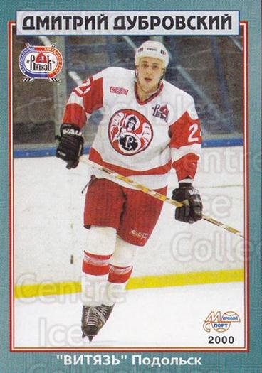 1999-00 Russian Hockey League #236 Stepan Mokhov<br/>5 In Stock - $3.00 each - <a href=https://centericecollectibles.foxycart.com/cart?name=1999-00%20Russian%20Hockey%20League%20%23236%20Stepan%20Mokhov...&quantity_max=5&price=$3.00&code=79883 class=foxycart> Buy it now! </a>